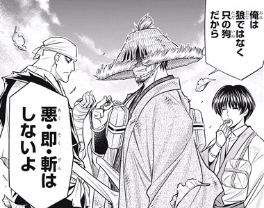 るろうに剣心北海道編 第11幕『はしかぷ餅』感想 ~ジャンプ
