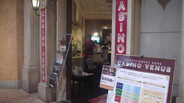 カジノ入口.jpg